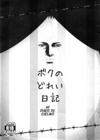 (C88) [Yowatari Kouba (Jet Yowatari)] Boku no Dorei Nikki (Prison School) [Spanish] =Mr.MPD=