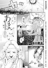 [Minakuchi Takashi] Amagoi [Chinese] [童貞未泯漢化] [Digital]