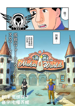 [mokapurin (rumba)]  Kodoku no Fallout 4 Nuka World Hen (Kodoku no Gourmet, Fallout 4) [Chinese] [奥古斯都编修会]