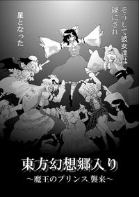 [Warugaki] Kyoufu no ○○ ga Gensouiri (Touhou Project)