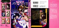 [Amon Hiroshi, Saitou Natsuki] Mahou Senshi Sweet Knights