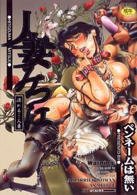 [Penname wa Nai] Hitozuma Mitsue ~Nureru... Hitozuma~ - A Married Woman As Mitsue