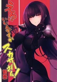 (C92) [Sekigaiken (Komagata)] E!? Iin desu ka Scathach-san! (Fate/Grand Order)