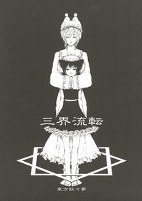 (Reitaisai 2) [FelisOvum (Katzeh)] Sankai Ryuuten (Touhou Project)
