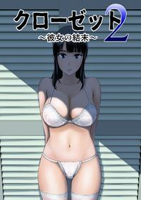 [Yamakumo] Closet 2 ~Kanojo no Ketsumatsu~   Closet 2 ~Her Conclusion~ [English]