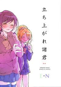 (Bokura no Love Live! 8) [nocohica (Yuika)] Tachiagare Shokun (Love Live!)