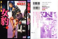 [Onikubo Hirohisa] Mehyou | Female Panther Volume 1