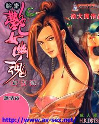 聊齋 01(Chinese hentai manga)