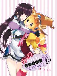 (C89) [Sakamusiya (Hamaguri Shijimi)] Ee! Kohaku ni ○○○○○ ga Haechatta!? (Tales of Hearts)