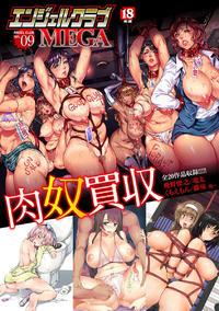 [Anthology] Angel Club MEGA Vol. 09