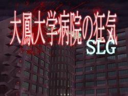 [TKH Soft] Seitō-ha chōkyō SLG taihō daigaku byōin no kyōki SLG - seito to sensei ni-tō chōkyō -