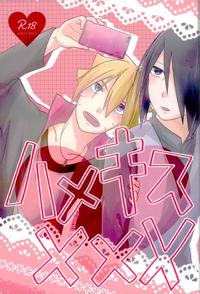 ハメキス XXX (Naruto)