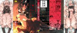 [Z-Ton] Konna Karada de Ii no Nara [Chinese] [篆儀通文書坊漢化] [Decensored]