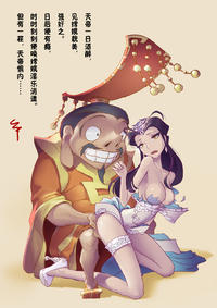 [San Sheng Wan] A Rebel's Journey:  Chang'e [Chinese]  (Ongoing)