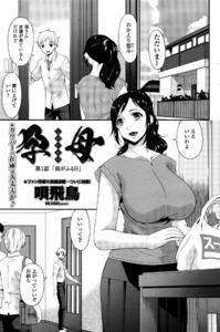 [Bai Asuka] Youbo | Impregnated Mother Ch. 1-6