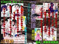 """[Teito Bouei Ryodan] RTK Book Ver. 8.4: """"'Tsuki' Monogatari Saishuu-banashi 'Tsubasa, soshite... Mayoi maimai'"""" (<Monogatari> Series)"""