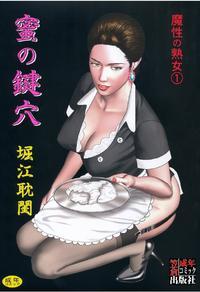 Free Hentai Manga Gallery [Horie Tankei] Mashou no Jukujo 1 Mitsu no Kagiana