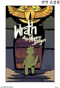 [Tolok] Wrath of the Mummy Dragon (Wonder Boy: The Dragon's Trap) [Korean] [호접몽]