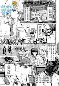 Free Hentai Manga Gallery [Yamahata Rian] Shihai no Gakusha (Girls forM Vol. 15) [Chinese] [沒有漢化] [Digital]