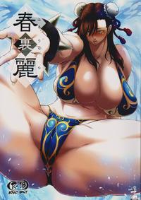 (C92) [Hayo-Cinema (Etuzan Jakusui)] Haru Ura Ra (Street Fighter) [Portuguese-BR] [Hentai Season]