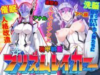 [Pin-point/King pin] Soukou Senki Prismraker ~Seigi no Heroine Kutsujoku no Sennou Saimin Choukyou~