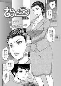 Free Hentai Manga Gallery [飛龍乱]さいみんっ [DL版]