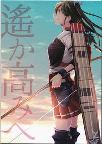 (Houraigekisen! Yo-i! 29Senme!) [Komorebitei (sora)] Haruka Takami e (Kantai Collection -KanColle-)