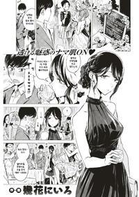 Free Hentai Manga Gallery [Ikuhana Niro] ensyoku (COMIC Kairakuten 2017-06) [Korean] [Digital]