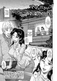 [Kaneko Toshiaki] Mama wa Watasanai Saishuuwa (COMIC Europa Vol. 10) [Russian] [Digital]